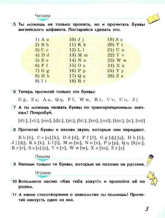 Учебник верещагина 2 класс текст звукового пособия