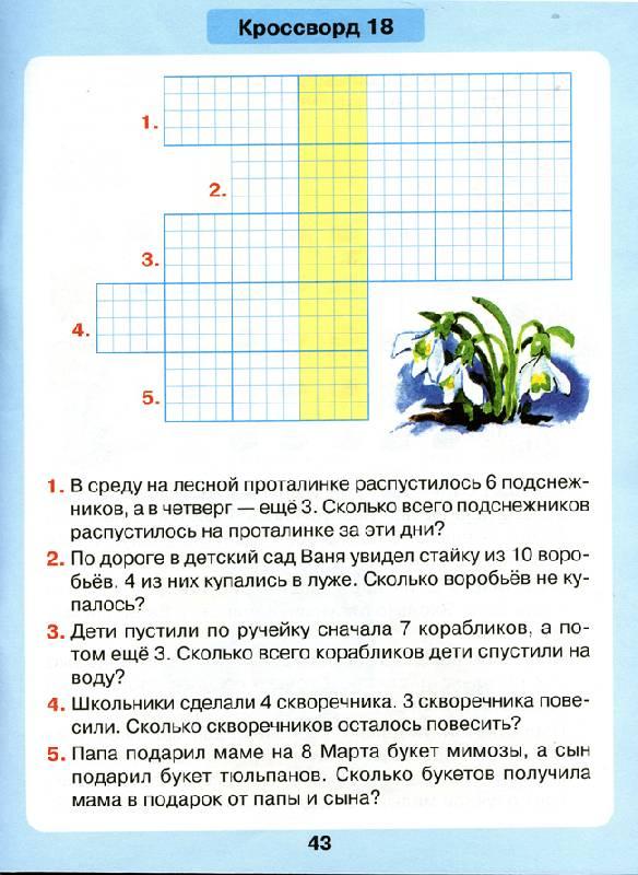 Математические задачи 4 класс про природу
