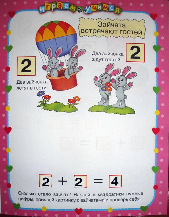 Иллюстрация 1 из 8 для Играем и учимся. Складываем и вычитаем - И. Попова   Лабиринт - книги. Источник: АннаЛ