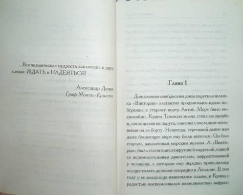Иллюстрация 1 из 2 для Чудо - Даниэла Стил | Лабиринт - книги. Источник: Леонтьева  Ольга Владиславовна