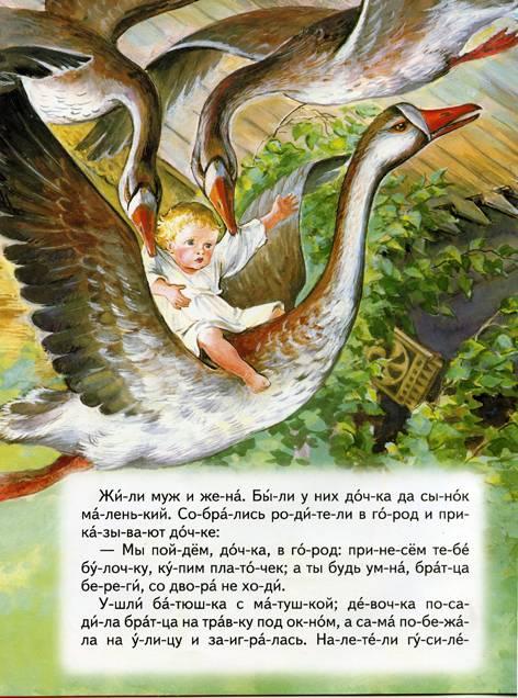 Иллюстрация 1 из 8 для Гуси-лебеди: Русская народная сказка в пересказе М.А. Булатова   Лабиринт - книги. Источник: Rin@