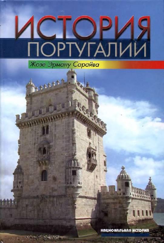 Иллюстрация 1 из 36 для История Португалии - Жозе Сарайва | Лабиринт - книги. Источник: Юта