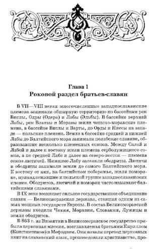 Иллюстрация 1 из 21 для Русь и Литва - Александр Широкорад | Лабиринт - книги. Источник: Nadezhda_S