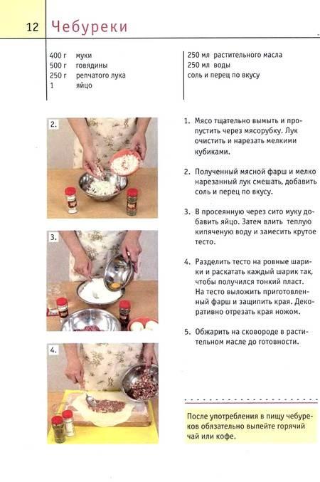 Иллюстрация 1 из 31 для Быстрая еда. Фастфуд дома | Лабиринт - книги. Источник: Nadezhda_S