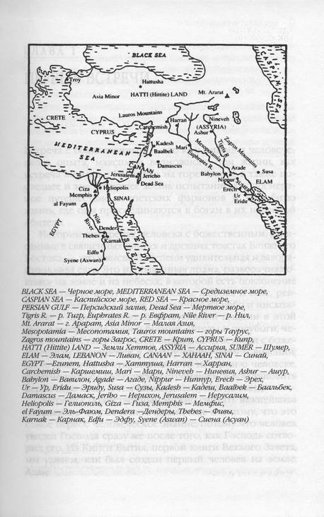 Иллюстрация 1 из 11 для Божество 12-й планеты - Захария Ситчин | Лабиринт - книги. Источник: * Ольга *