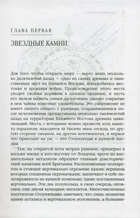 Иллюстрация 1 из 21 для Космический код - Захария Ситчин | Лабиринт - книги. Источник: * Ольга *