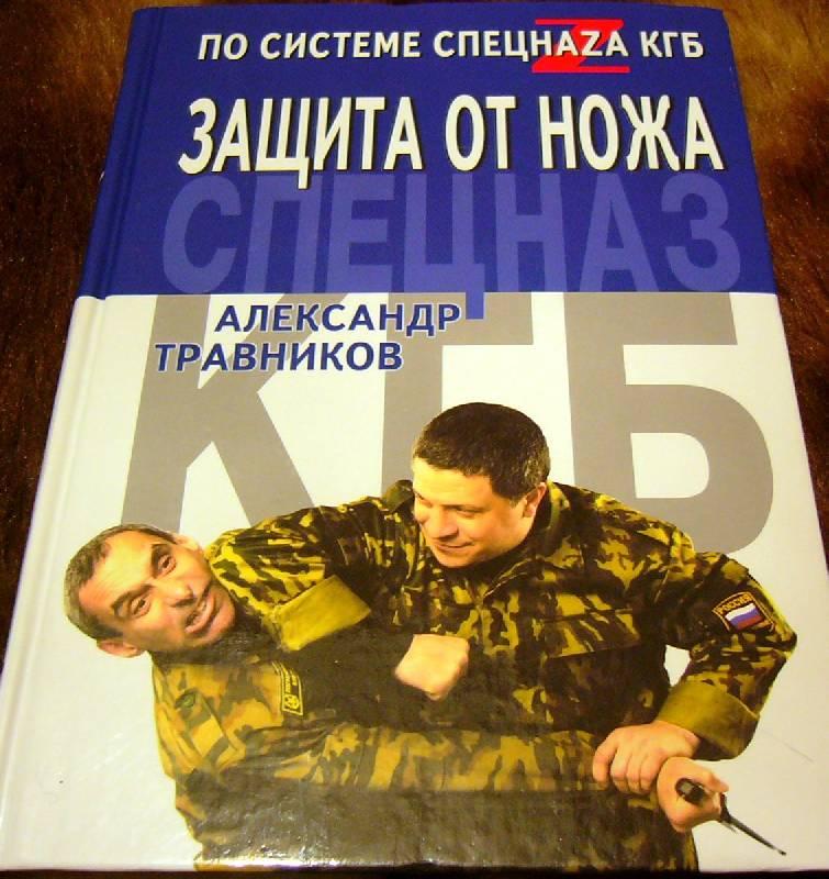 Иллюстрация 1 из 5 для Защита от ножа по системе спецназа КГБ - Александр Травников | Лабиринт - книги. Источник: Nika