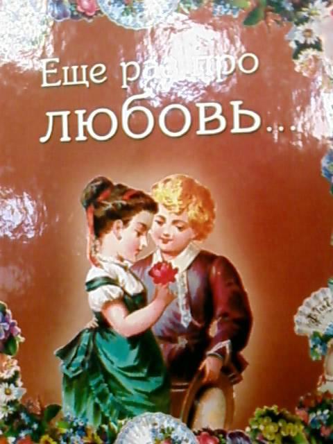 Иллюстрация 1 из 22 для Еще раз про любовь... | Лабиринт - книги. Источник: lettrice