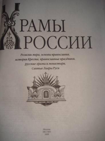 Иллюстрация 1 из 54 для Храмы России (+CD) - Станислав Минаков   Лабиринт - книги. Источник: lettrice