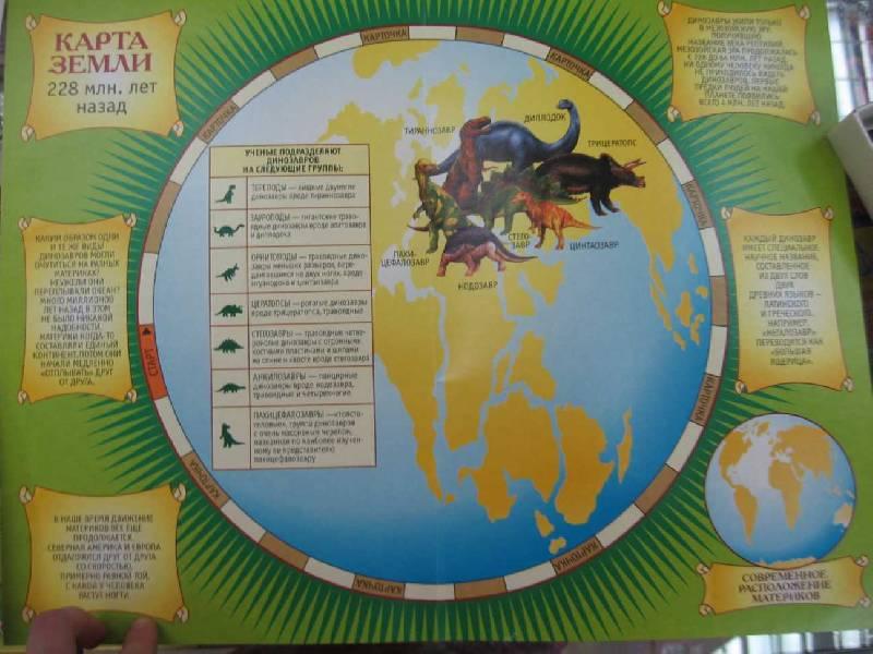 Иллюстрация 1 из 5 для Эволюция: Динозавры (00040) | Лабиринт - игрушки. Источник: Сусекова  Ольга Рифкатовна