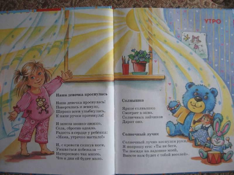 Иллюстрация 1 из 18 для Стихи для маленьких девочек - Анжела Берлова | Лабиринт - книги. Источник: Сусекова  Ольга Рифкатовна