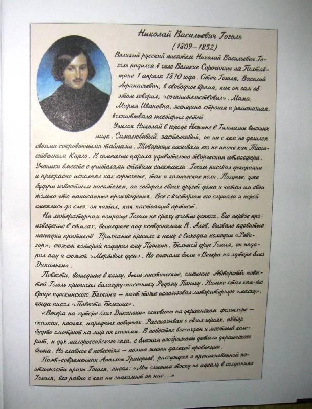 Иллюстрация 1 из 8 для Нос - Николай Гоголь | Лабиринт - книги. Источник: Ирина Викторовна