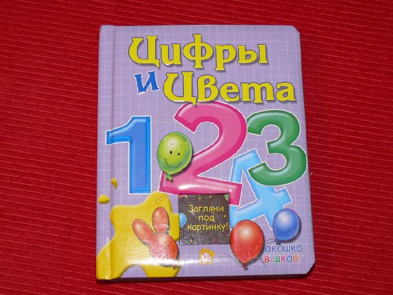 Иллюстрация 1 из 8 для Цифры и цвета. Окошко в школу | Лабиринт - книги. Источник: OliaO