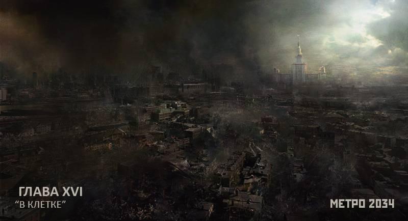 скачать игру метро 2034 через торрент бесплатно на русском торрент - фото 10
