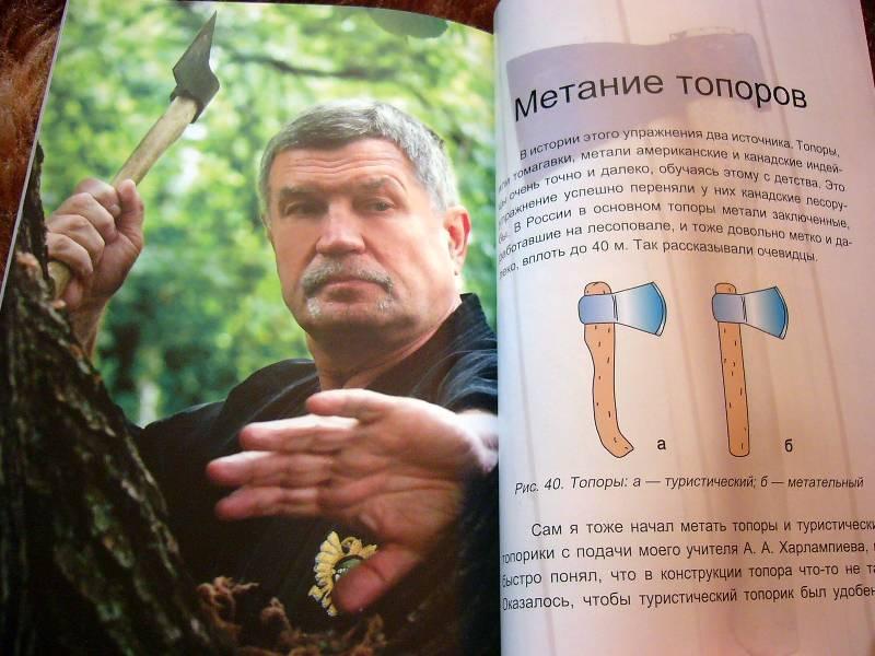 Инструкции по метанию ножей