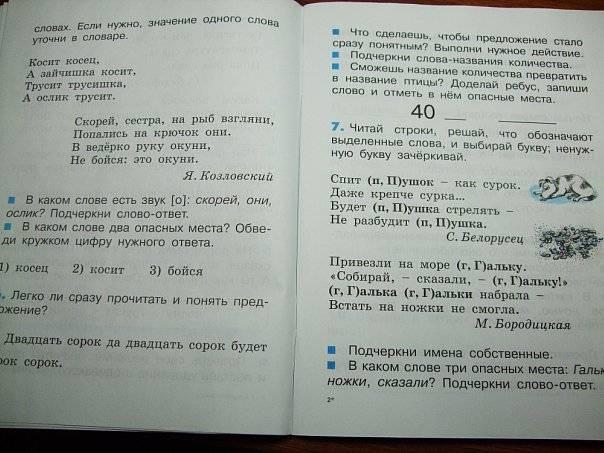 Корешкова 2 т.в. русскому гдз потренируйся класс языку по