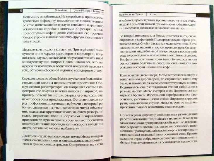 Иллюстрация 1 из 6 для Месье; Любить: Романы - Жан-Филипп Туссен | Лабиринт - книги. Источник: bukvoedka