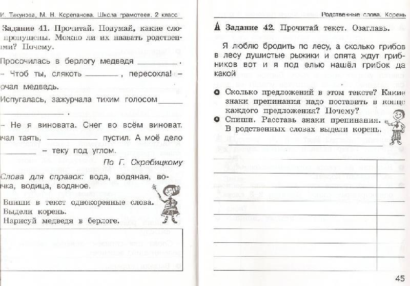 Русский язык 2 класс упражнения