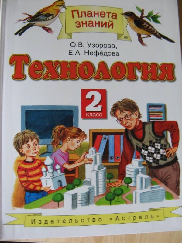 Иллюстрация 2 из 12 для Технология. 2 класс ФГОС - Узорова ...