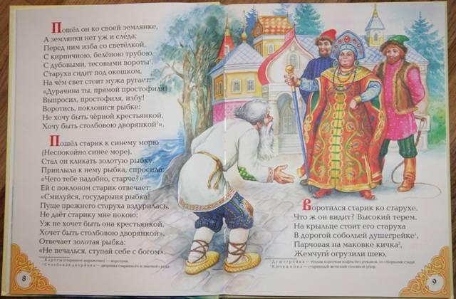 Иллюстрация 1 из 17 для Стихи и сказки - Александр Пушкин | Лабиринт - книги. Источник: Грибанова  Любовь Александровна