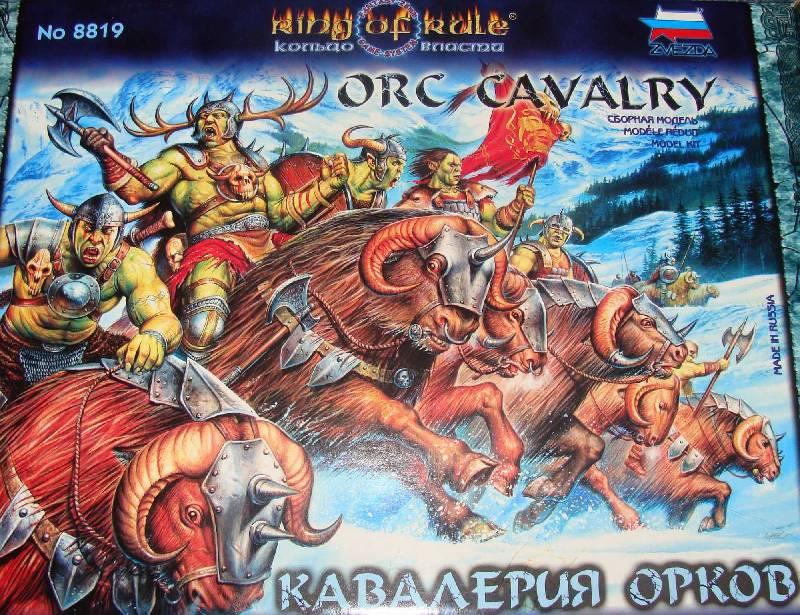 Иллюстрация 1 из 9 для Кавалерия орков | Лабиринт - игрушки. Источник: Symrak