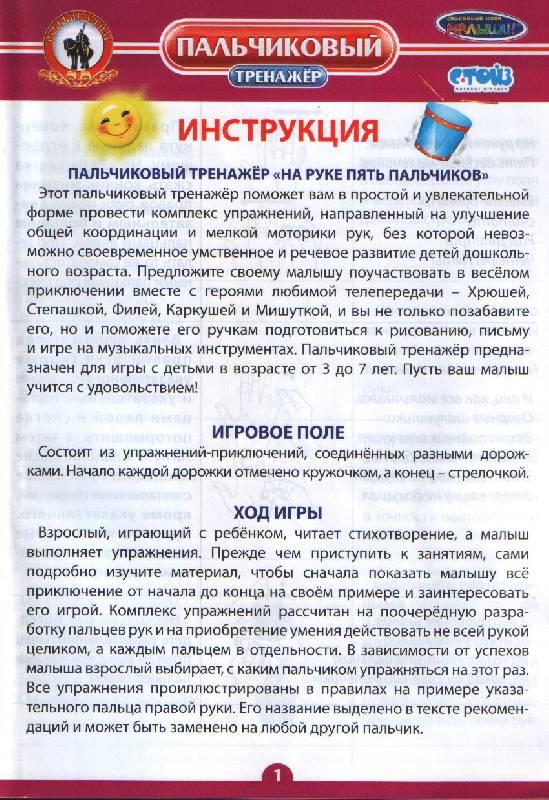 Иллюстрация 1 из 9 для Тренажер Пальчиковый (03404) - Олеся Емельянова   Лабиринт - игрушки. Источник: tanyshka