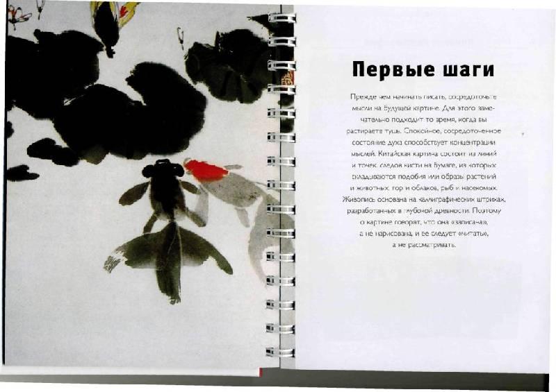 Иллюстрация 1 из 51 для Китайская живопись кистью - Вив Фостер | Лабиринт - книги. Источник: Юта