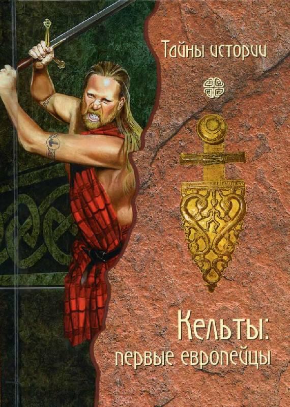 Иллюстрация 1 из 37 для Кельты: первые европейцы (тв) - Анджела Черинотти | Лабиринт - книги. Источник: Юта