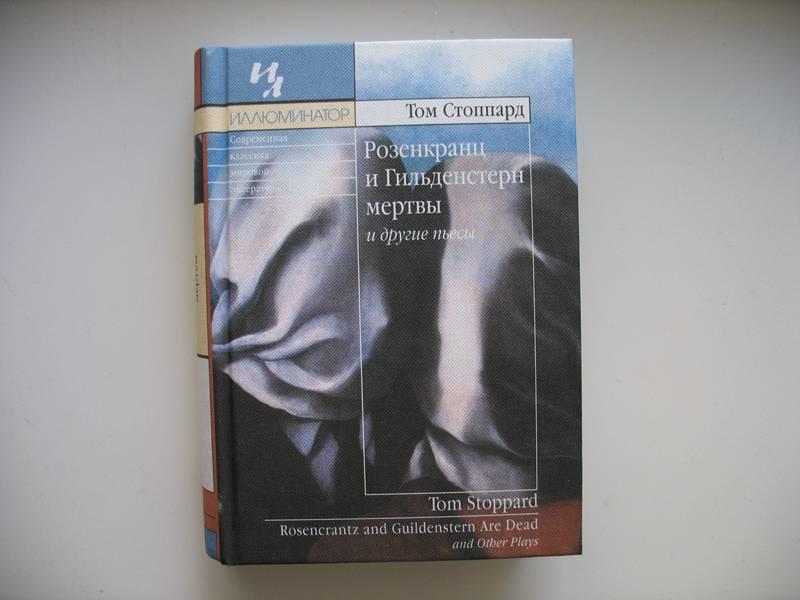 Иллюстрация 1 из 11 для Розенкранц и Гильденстерн мертвы - Том Стоппард   Лабиринт - книги. Источник: licm