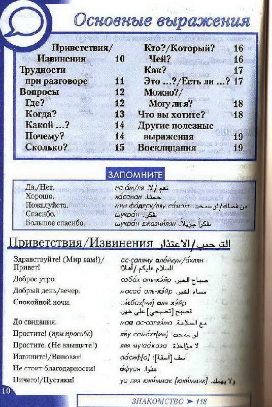 Иллюстрация 1 из 14 для Арабский разговорник и словарь (книга + CD) | Лабиринт - книги. Источник: ~Misstika~