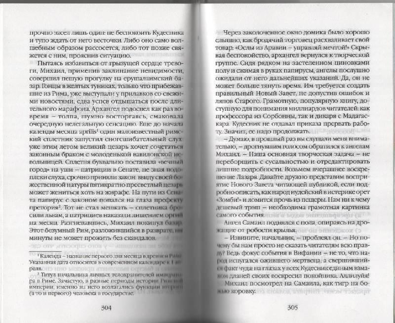 Иллюстрация 1 из 6 для Демон плюс - Георгий Зотов | Лабиринт - книги. Источник: Маринник