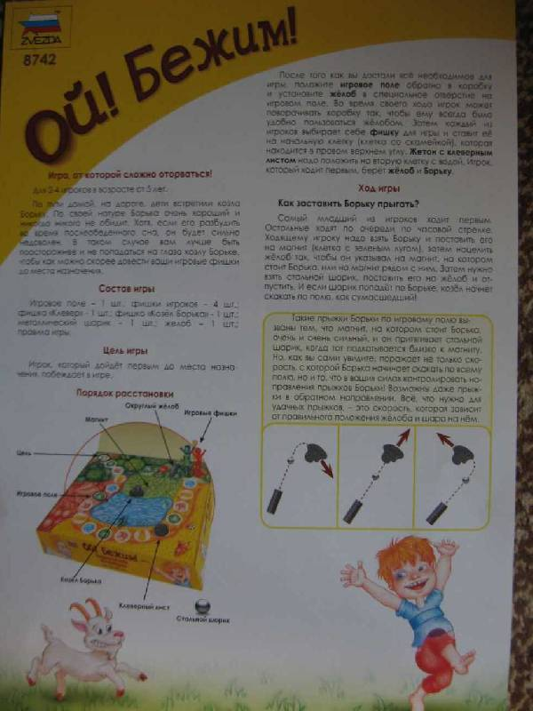 Иллюстрация 1 из 4 для Ой! Бежим! (8742) | Лабиринт - игрушки. Источник: Сусекова  Ольга Рифкатовна