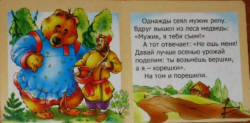 Иллюстрация 1 из 5 для Вершки и корешки | Лабиринт - книги. Источник: Markovka