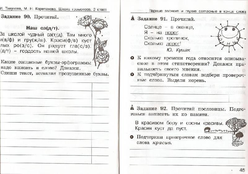 Грамматические задания для 4 класса по программе школа