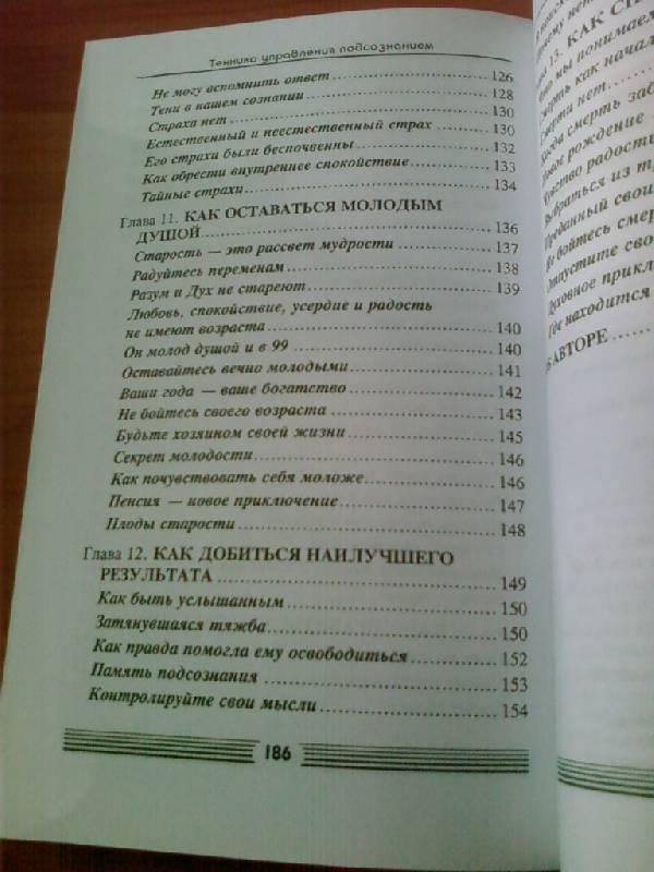 джозеф мерфи техника управления подсознанием