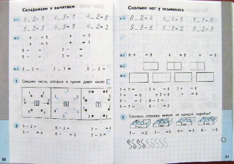 Планета-знаний решебник по математике 1 класс