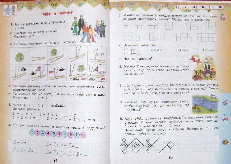 4 тетрадь рабочая по виноградовой гдз математике по класс