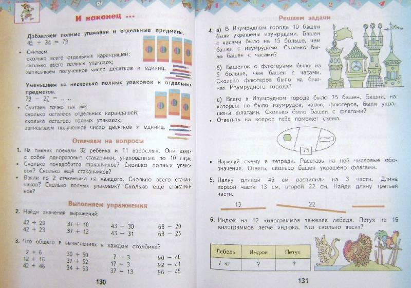 гдз по математике 3 класс башмаков нефедова учебник ответы