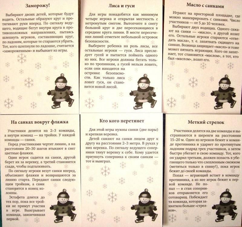 Иллюстрация 1 из 5 для Волшебный сундучок: Игры на прогулке круглый год | Лабиринт - книги. Источник: Кудрявцева  Анастасия Евгеньевна