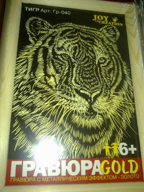 Иллюстрация 1 из 2 для Гравюра. Тигр (эффект золото) | Лабиринт - игрушки. Источник: Белая Тигра