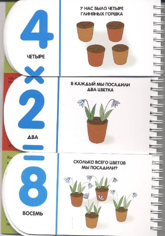 Иллюстрация 1 из 4 для Умножение   Лабиринт - книги. Источник: РИВА