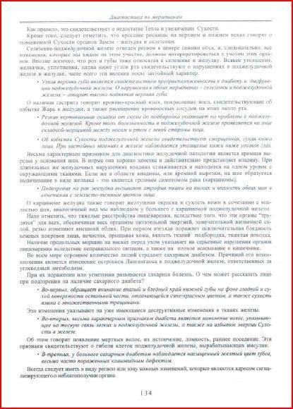 Иллюстрация 1 из 47 для Искусство диагностики по лицу. Атлас - Эмма Гоникман | Лабиринт - книги. Источник: alexss