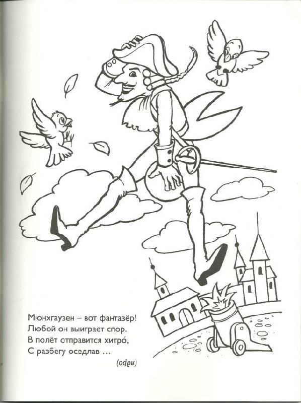 Иллюстрация 1 из 2 для Раскраски. Любимые сказки - Владимир Борисов | Лабиринт - книги. Источник: Кин-дза-дза