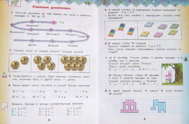 Гдз по математики 2 класс планета знаний