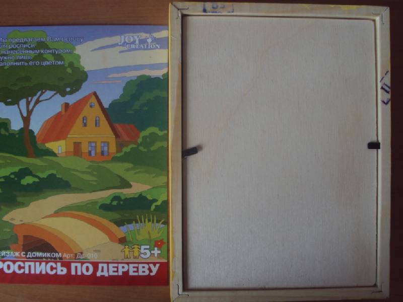 Иллюстрация 1 из 6 для Роспись по дереву: Пейзаж c домиком (Др010) | Лабиринт - игрушки. Источник: Ипатова Елена