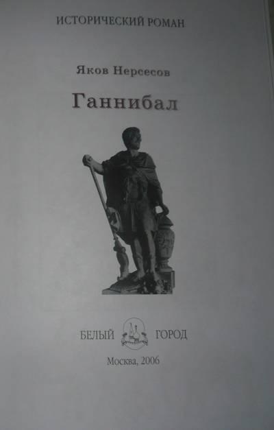 Иллюстрация 1 из 25 для Ганнибал - Яков Нерсесов | Лабиринт - книги. Источник: Nadezhda_S