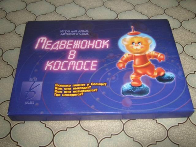 Иллюстрация 1 из 8 для Игра: Медвежонок в космосе   Лабиринт - игрушки. Источник: Pin