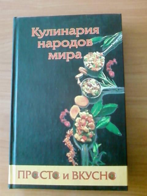 Иллюстрация 1 из 26 для Кулинария народов мира - А. Костыгин | Лабиринт - книги. Источник: lettrice