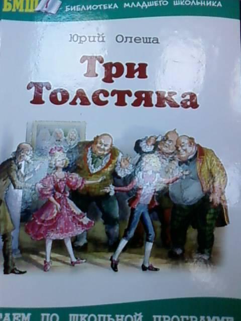 Иллюстрация 1 из 9 для Три толстяка: Роман для детей - Юрий Олеша | Лабиринт - книги. Источник: lettrice