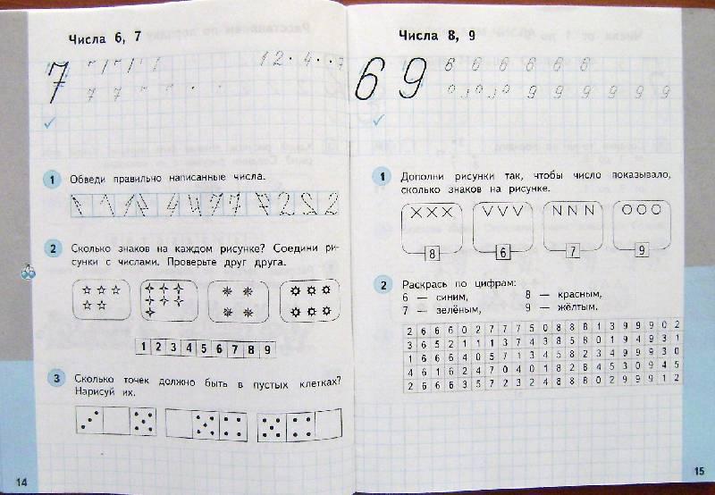 Учебник по математике 1 класс планета знаний 1.